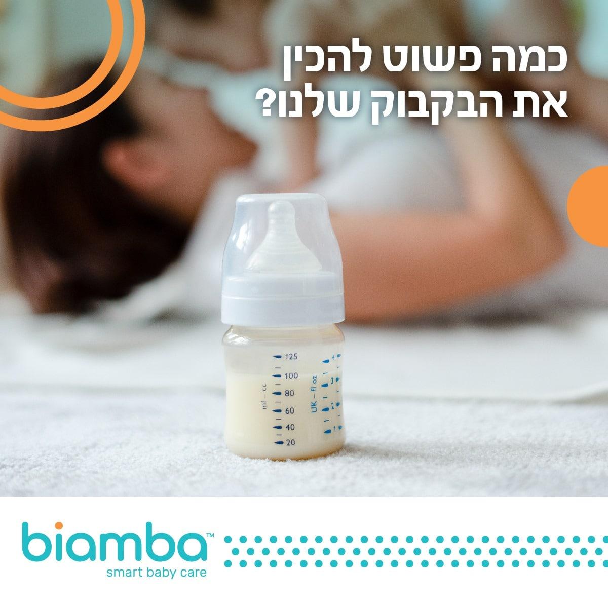 איך מכינים את הבקבוק המושלם לתינוק?